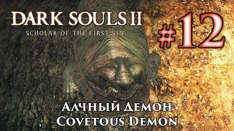 Dark Souls 2 Алчный Демон Covetous Demon