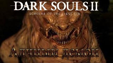 Dark souls 2 Алчный демон