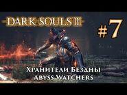 Хранители Бездны - Abyss Watchers - Dark Souls 3