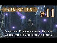 Олдрик Пожиратель Богов - Aldrich Devourer of Gods- Dark Souls 3