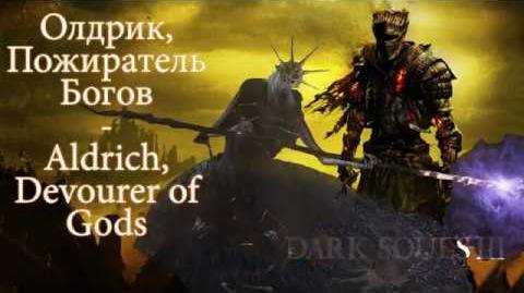 Олдрик, Пожиратель Богов - Aldrich, Devourer of Gods (Боссы Dark Souls III)
