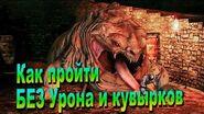 Дарк Соулс 2-1