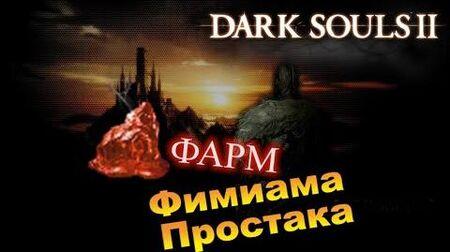 100%_ФАРМ_Фимиама_Простака_Гайд_►_Dark_Souls_2_как_снизить_требуемый_интеллект_заклинания