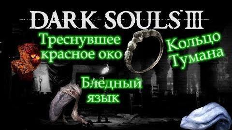 Где_найти_Кольцо_Тумана_►_-Dark_Souls_3-