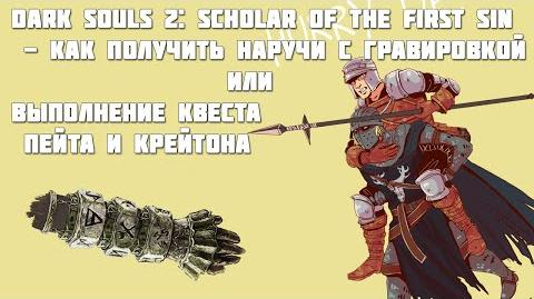 Dark souls 2- Scholar of the first sin - КАК ПОЛУЧИТЬ НАРУЧИ С ГРАВИРОВКОЙ