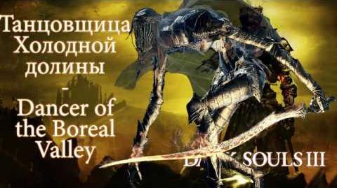 Танцовщица Холодной долины - Dancer of the Boreal Valley (Боссы Dark Souls III)