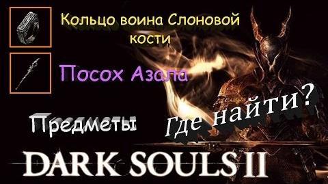 Посох Азала - -Dark Souls II – Scholar of the First Sin-