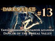 Танцовщица Холодной Долины - Dancer of the Boreal Valley- Dark Souls 3