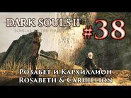 Dark Souls 2- Розабет из Мельфии и Кархиллион Фолд - Rosabeth of Melefia and Carhillion of the Fold