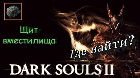 Где найти Щит вместилища - -Dark Souls II - Scholar of the First Sin-