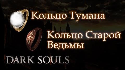 Кольцо старой ведьмы