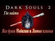 ГАЙД Где найти ВСЕ фрагменты души Надалии, пепельной невесты, Литые Клинья в Dark Souls 2 целая душа