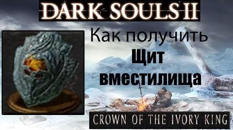 Щит вместилища ( Vessel Shield ) как получить - Dark Souls 2 Crown of the Ivory King