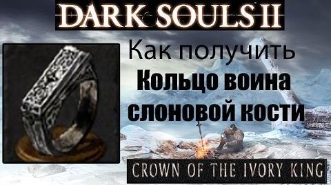 Dark Souls 2 - Кольцо воина слоновой кости (Ivory Warrior Ring) как получить Crown of the Ivory King