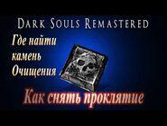 ГАЙД Как снять Проклятие в Dark Souls Remastered и Где найти камень Очищения