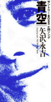The Trouble Man Aozora single.png