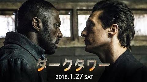 映画『ダークタワー』スポット【タワー編】