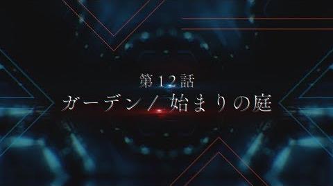 TVアニメ「ダーリン・イン・ザ・フランキス」第12話次回予告-0
