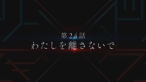 TVアニメ「ダーリン・イン・ザ・フランキス」第24話次回予告