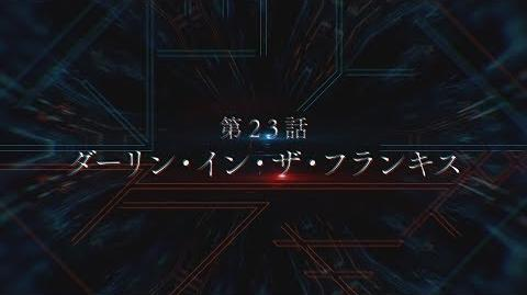TVアニメ「ダーリン・イン・ザ・フランキス」第23話次回予告