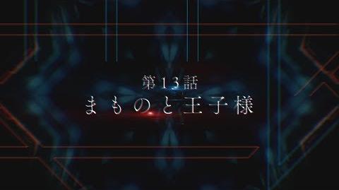 TVアニメ「ダーリン・イン・ザ・フランキス」第13話次回予告-1