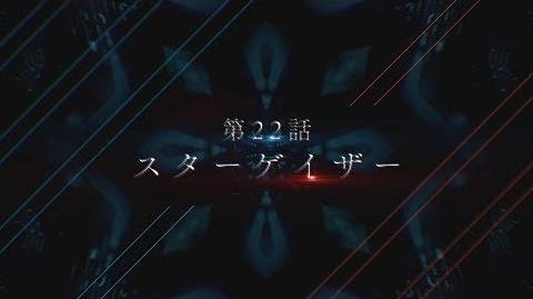 TVアニメ「ダーリン・イン・ザ・フランキス」第22話次回予告