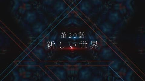 TVアニメ「ダーリン・イン・ザ・フランキス」第20話次回予告