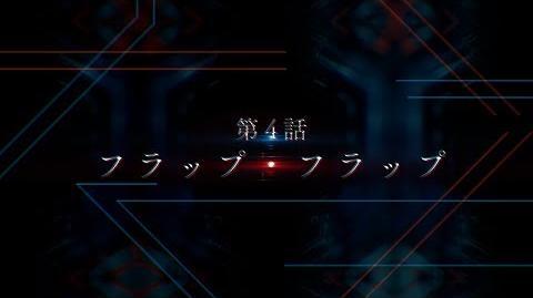 TVアニメ「ダーリン・イン・ザ・フランキス」第4話次回予告-0