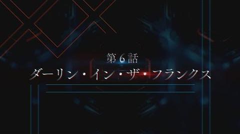 TVアニメ「ダーリン・イン・ザ・フランキス」第6話次回予告-0