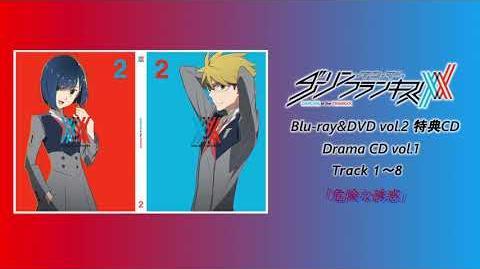 ダーリン・イン・ザ・フランキス Bluray&DVD vol2 特典CD DramaCD vol1 Track 1~8 「危険な誘惑」
