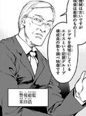 Yoneda Hiroshi.png