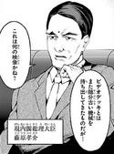 Fujiwara Kousuke.png