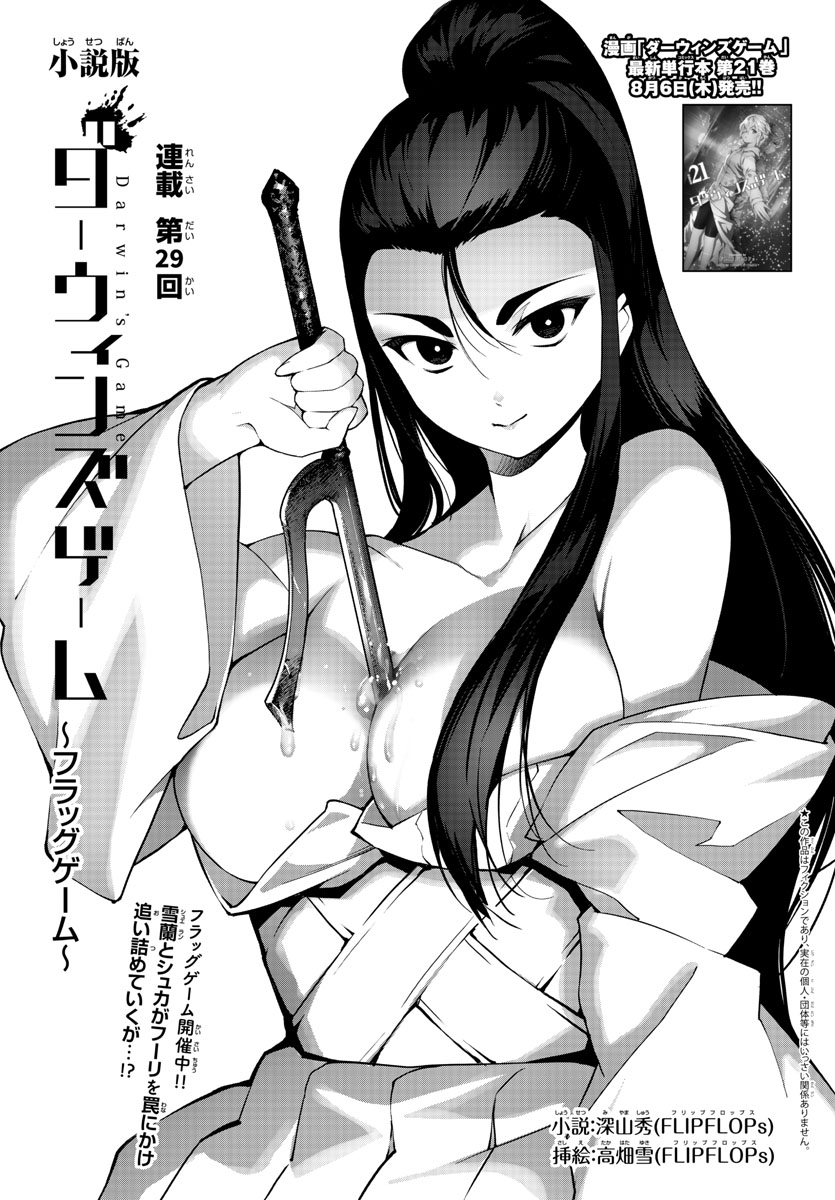 Flag Game Chapter 29