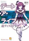Ren Dystopia Novel Cover.jpg