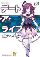 Ren Dystopia Novel Cover