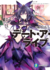 Date A Live: Tome 15