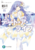 Date A Live: Tome 6