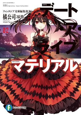 Date A Live Material 2 Cover.jpg