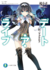Date A Live: Tome 17