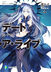 Date A Live: Tome 11