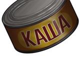 Каша в консервах