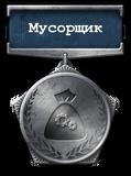Мусорщик.png