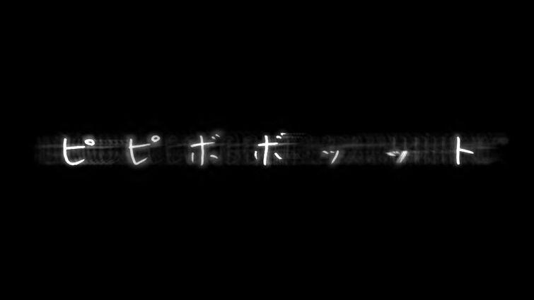 【GUMI・MEIKO・VY1】ピピボボッット【Original MV】