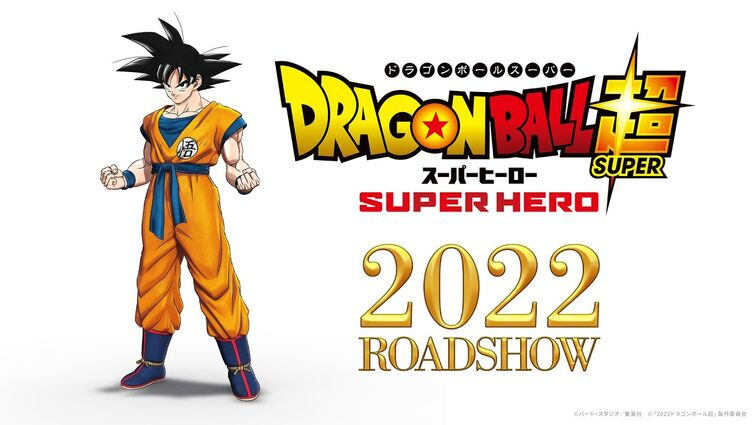 映画『ドラゴンボール超 スーパーヒーロー』特別映像 / 2022年全国公開