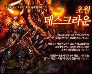 Transcended Deathcrown kr release poster.jpg