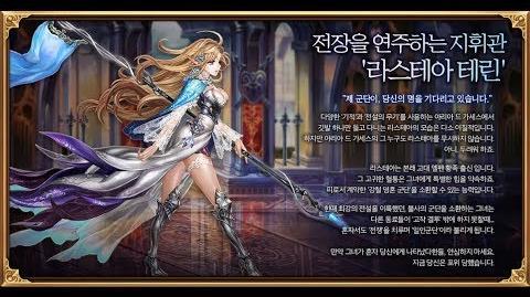 별이되어라! Dragon Blaze Korea - Battlefield Commander, Rusteateran