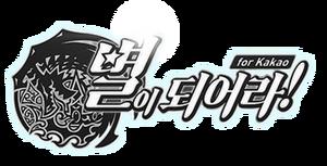 Offical Dragon Blaze Korean logo black.png