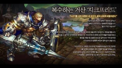 Dragon Blaze Korea - Overlord Siegfried