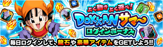 News banner login bonus 20200731 small.png