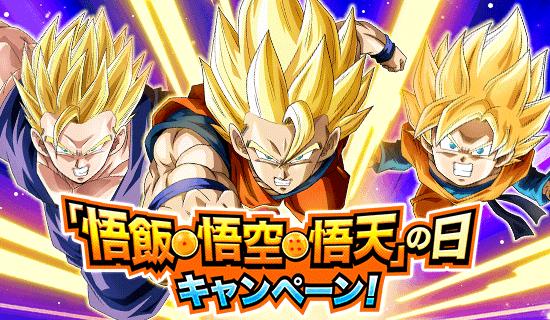 Gohan Goku And Goten Day Campaign Japan Dragon Ball Z Dokkan Battle Wiki Fandom